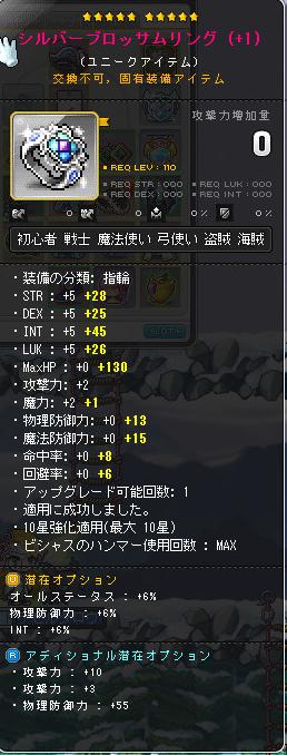 yubiwa120150829.png