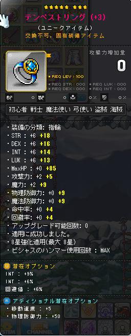 yubiwa220150829.png