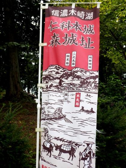 仁科神社 (14)