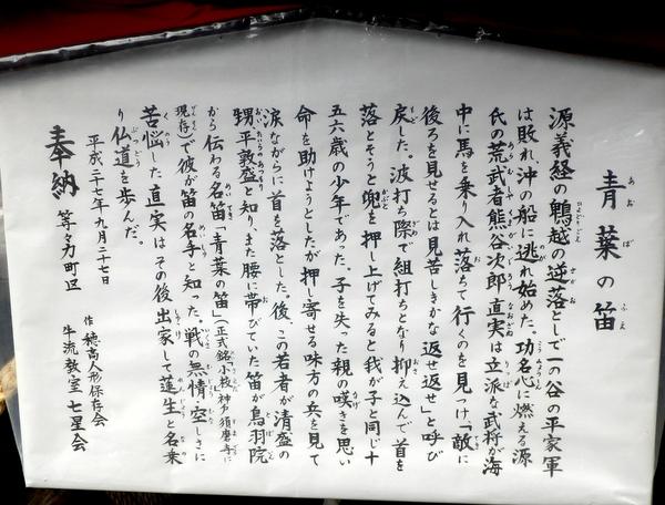 穂高神社 (143)
