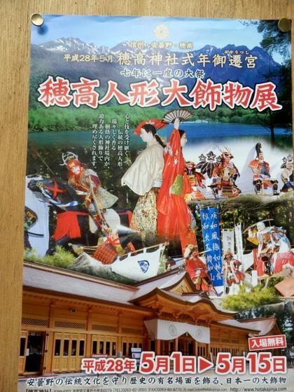 穂高神社 (73)