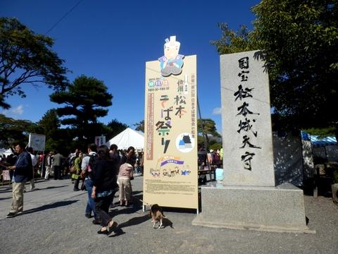 松本城そば-006