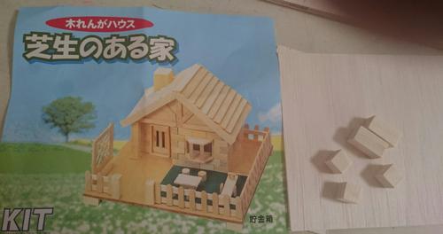 木のお家2
