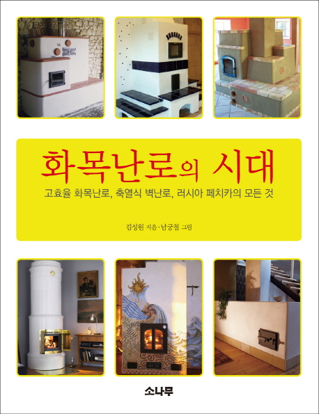 wood stove book
