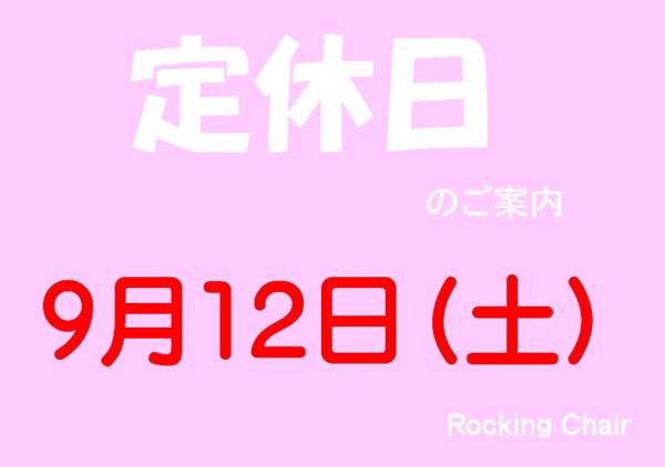15年9月 定休日 POP ブログ用