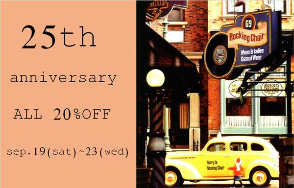 2015-09 25周年感謝祭 POP ブログ用