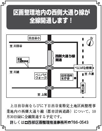 nishigawaoodoori.png