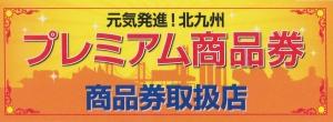 プレミアム商品券 北九州