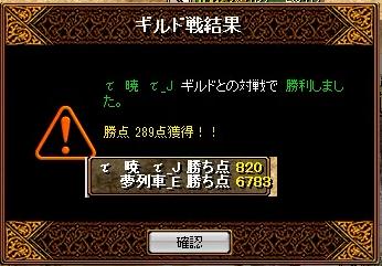 夢列車vs暁