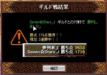 夢列車vsSeven☆Stars 3