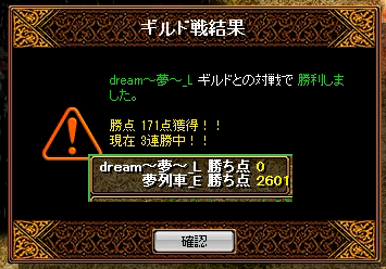夢列車vs dream~夢~ 6