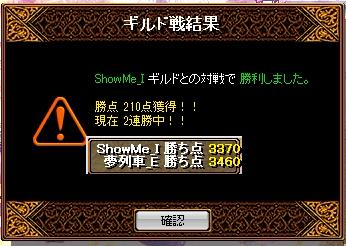 夢列車vsShowMe 4