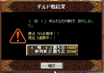 夢列車vs暁 1