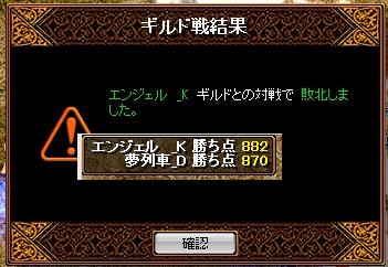 夢列車vsエンジェル 7