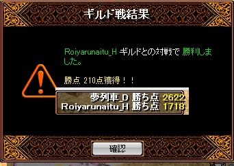 夢列車vsRoiyarunaitu 9