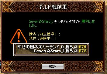 ネズミーvsSeven☆Stars 6