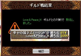 ネズミーvsLovePeace 2