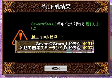ネズミーvsSeven☆Stars 7