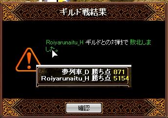 夢列車vsRoiyarunaitu 10