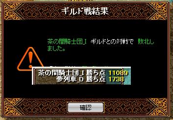 夢列車vs茶の間騎士団 5