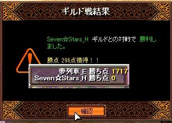 夢列車vsSeven☆Stars 4