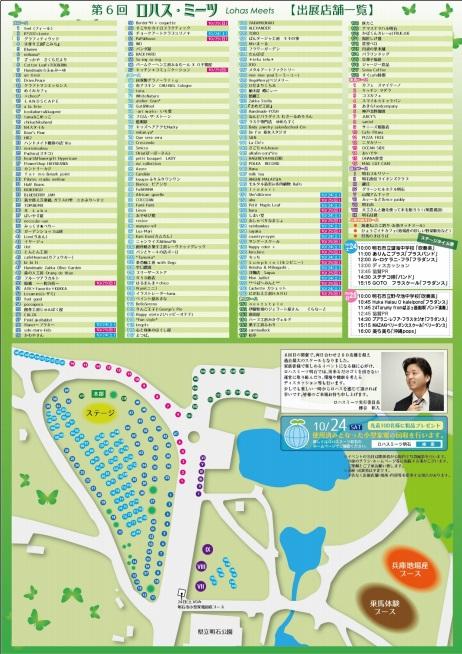 第6回ロハス・ミーツ明石 出店店舗一覧と地図