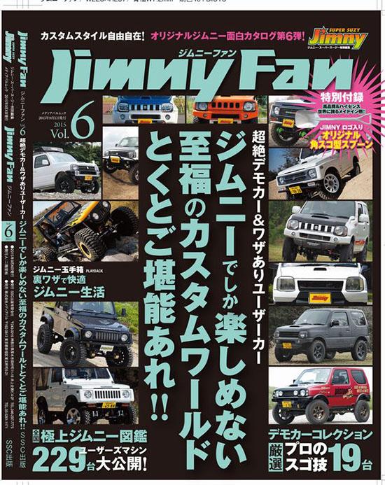 jimny_fan06-1.jpg