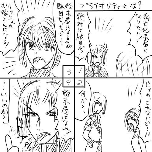カトレア漫画05