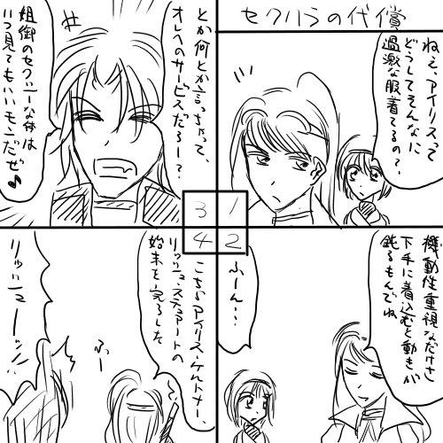 カトレア漫画07