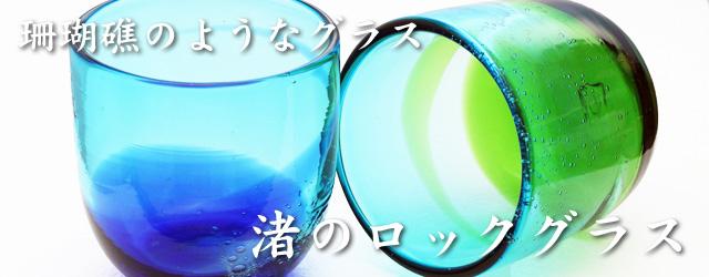 琉球ガラス,ギフトセット,グラス