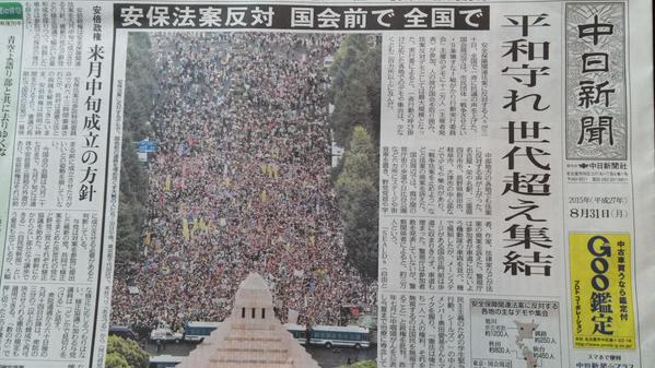 中日新聞は、一面トップ