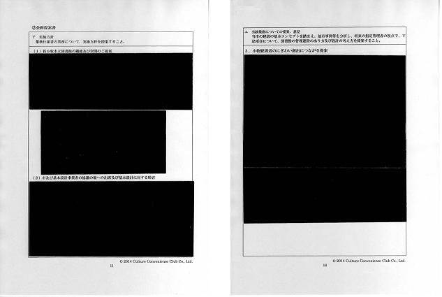 情報公開請求によって開示された提案書1
