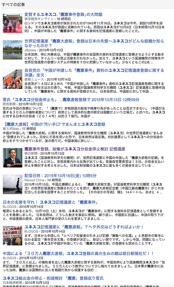 日本の歴史修正主義2