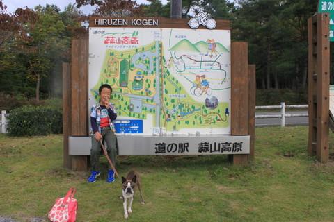 2015 9月 鳥取 蒜山 785