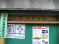 1502文京ー大塚仲町 (4)