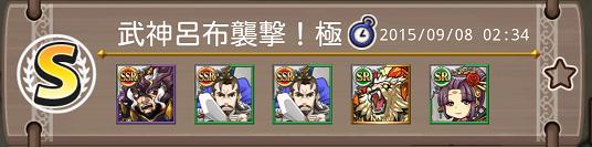 武神呂布襲撃!極