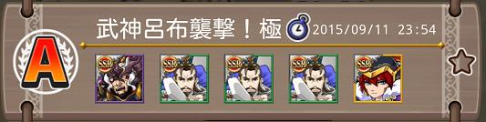 武神呂布襲撃!極(安定クリア)
