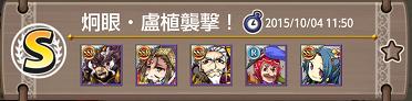 炯眼・盧植襲撃!(ほぼ安定)