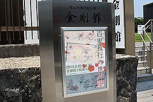 耕三寺百鬼夜行絵巻展1