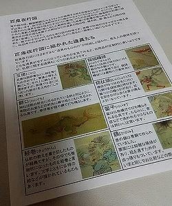 耕三寺百鬼夜行絵巻展4