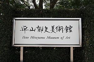 平山郁夫美術館1