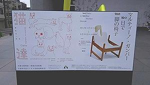 マルティーノガンバー100日で100脚の椅子1