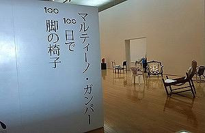 マルティーノガンバー100日で100脚の椅子2