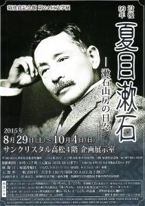 夏目漱石展