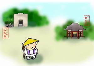 神恵院と観音寺