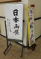 15日本画クラブ藍4