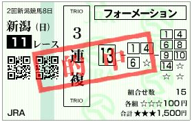 0823nst3fuku.jpg