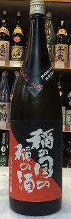 稲の国稲の酒