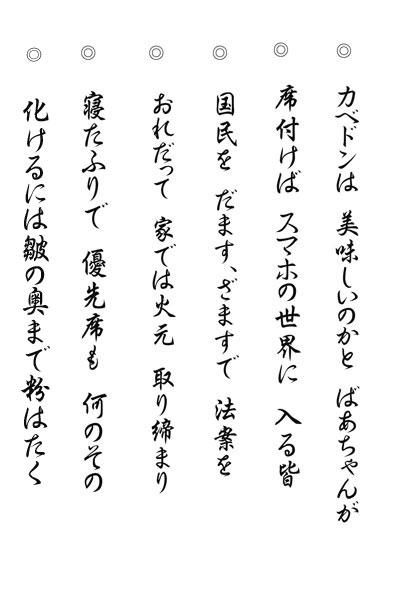 senryu-2.jpg