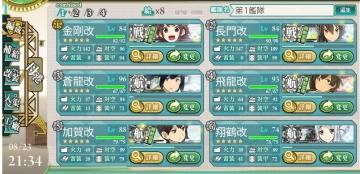 2015-0823 第一艦隊